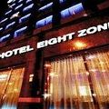 写真:ホテル エイト ゾーン