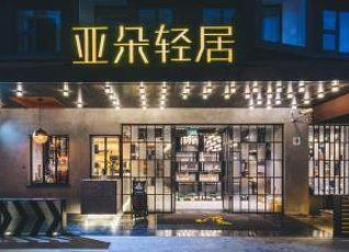 アトゥール ホテル シャンハイ インターナショナル トゥリズム アンド リゾーツ チュワンシャ ブランチ 写真