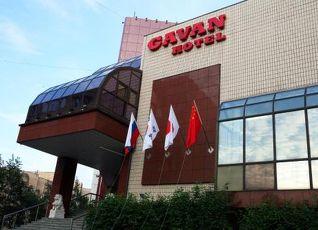 Gavan Hotel 写真