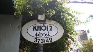 OYO 675 コイ 2 ホテル