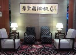 東京 インターナショナル ホテル