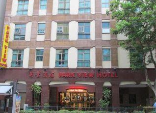 Park View Hotel 写真