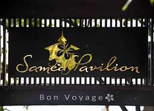 サメット パヴィリオン リゾート 写真