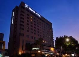 テグ プリンス ホテル