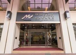 メトロパーク ホテル モンコック