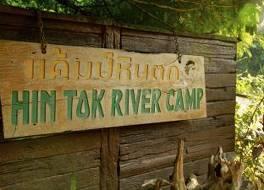 ヒントック リバー キャンプ アット ヘル ファイア パス ホテル 写真