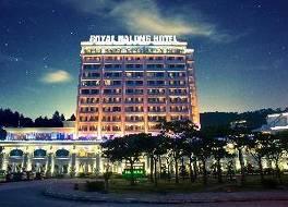 ロイヤル ハロン ホテル
