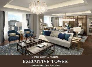 ロッテ ホテル ソウル エグゼクティブ タワー 写真