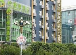 グイリン アオセン ビジネスホテル 写真