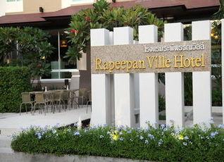 ラペーパン ヴィル ホテル 写真