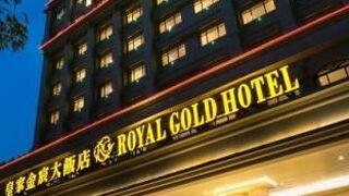 ロイヤル ゴールド ホテル