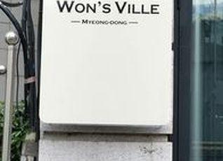ウォンズ ヴィレ ミョンドン ホテル 写真