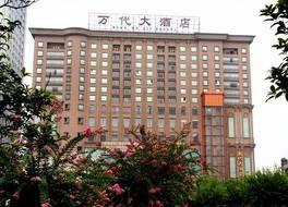 長沙ワンダー ホテル (〓沙万代大酒店)