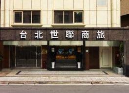 リンク ワールド ホテル タイペイ