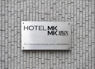 ホテル MK 写真