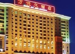 長沙ワンダー ホテル (〓沙万代大酒店) 写真