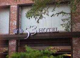 53 ホテル