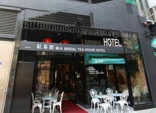 ブライダル ティー ハウス ヤウマテイ ホテル 写真