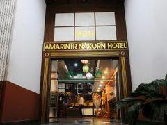 アマリン ナコーン ホテル 写真