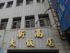 シン カオ ホテル 写真