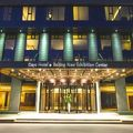 写真:デイズ ホテル ベイジン ニュー エキシビジョン センター
