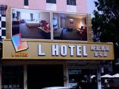 L ホテル - ロータス ロード ブランチ 写真