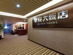 メトロ ホテル 写真