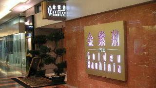 ゴールデン・バーヒニア  ゆったりと贅沢な店内で味わう至福の広東料理 「金紫荊」