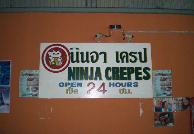 ニンジャ・レストラン
