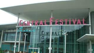 セントラル フェスティバル