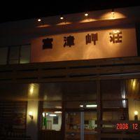 富津岬荘 写真