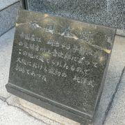 大阪初の西洋式劇場・帝国座跡の碑(2008年1月10日)