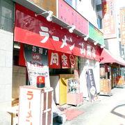山岡家新すすきの店