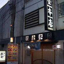 鮨金 本店