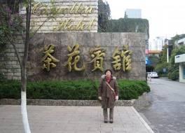 カメリア ホテル (昆明茶花賓館) 写真