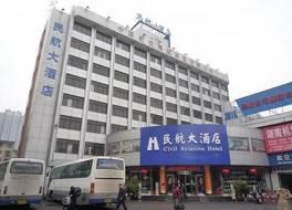 Hunan Civil Aviation Hotel