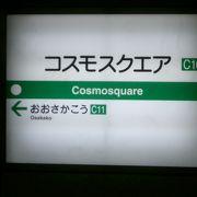 コスモスクエアの手前は大阪港です