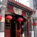 北京の四合院を体感したい方「侶松園賓館」