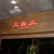 火間土~ワン・ペキンの絶景&和食のお店