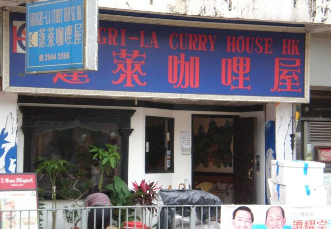 蓬萊咖哩屋