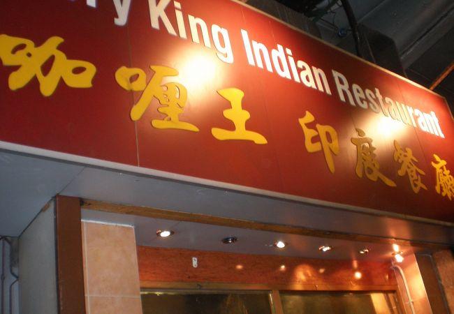 珈哩皇印度餐廰 (カレーキング)
