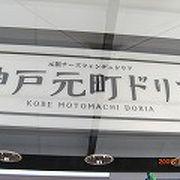 「神戸元町ドリア」・・・うーん、ちょっとね