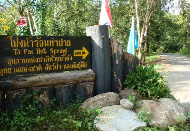 ターパイ温泉