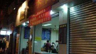 鐘水餃 (総府店)