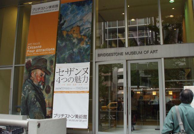 美術館 アーティゾン
