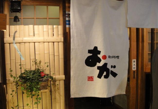 札幌に行ったら新鮮な海鮮料理はここ!!郷土料理 おが