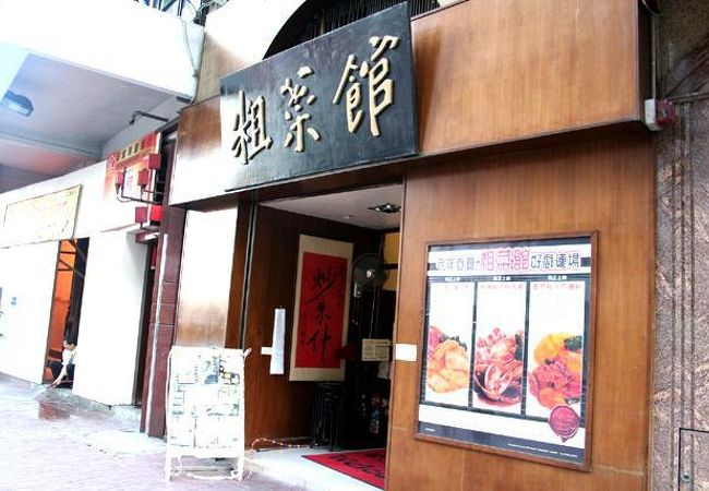 佐敦:蔡瀾プロデュースのおふくろの味~粗菜館