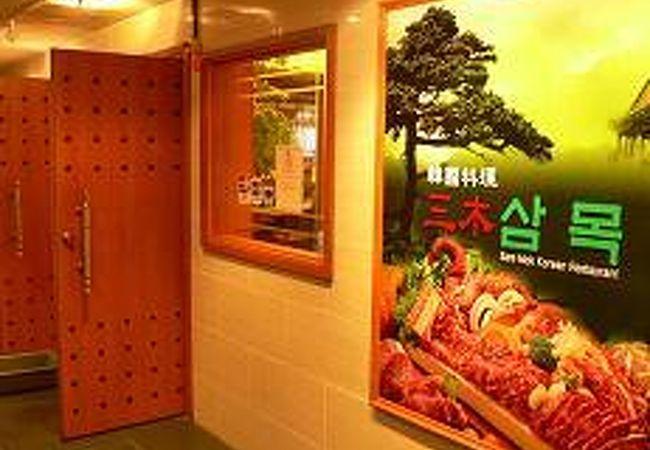 三木韓国料理