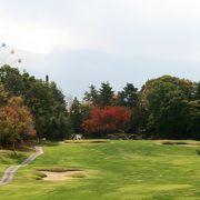 浅間山が綺麗に見えるゴルフコース