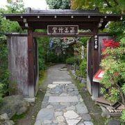嵐山・・・天竜寺まで来ると。やっぱり湯豆腐『西山艸堂』
